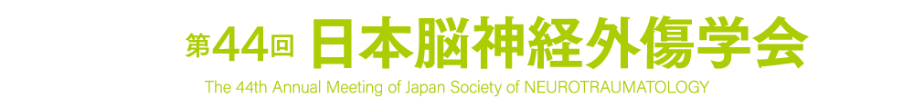 第44回日本脳神経外傷学会 [The 44th Annual Meeting of Japan Society of NEUROTRAUMATOLOGY]